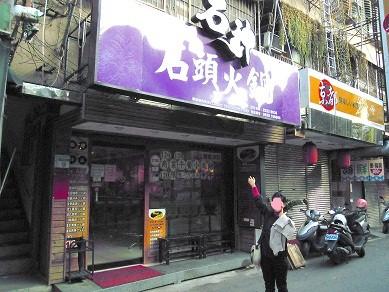 台北 石頭火鍋 店.jpg
